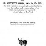 Bharatiya Arthshastra Ek Prichya by अमर नारायण अग्रवाल - Amar Narayan Agrawal