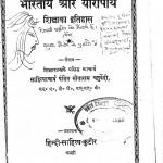 Bharatiya Or Yoropiya by पं. सीताराम चतुर्वेदी - Pt. Sitaram Chaturvedi
