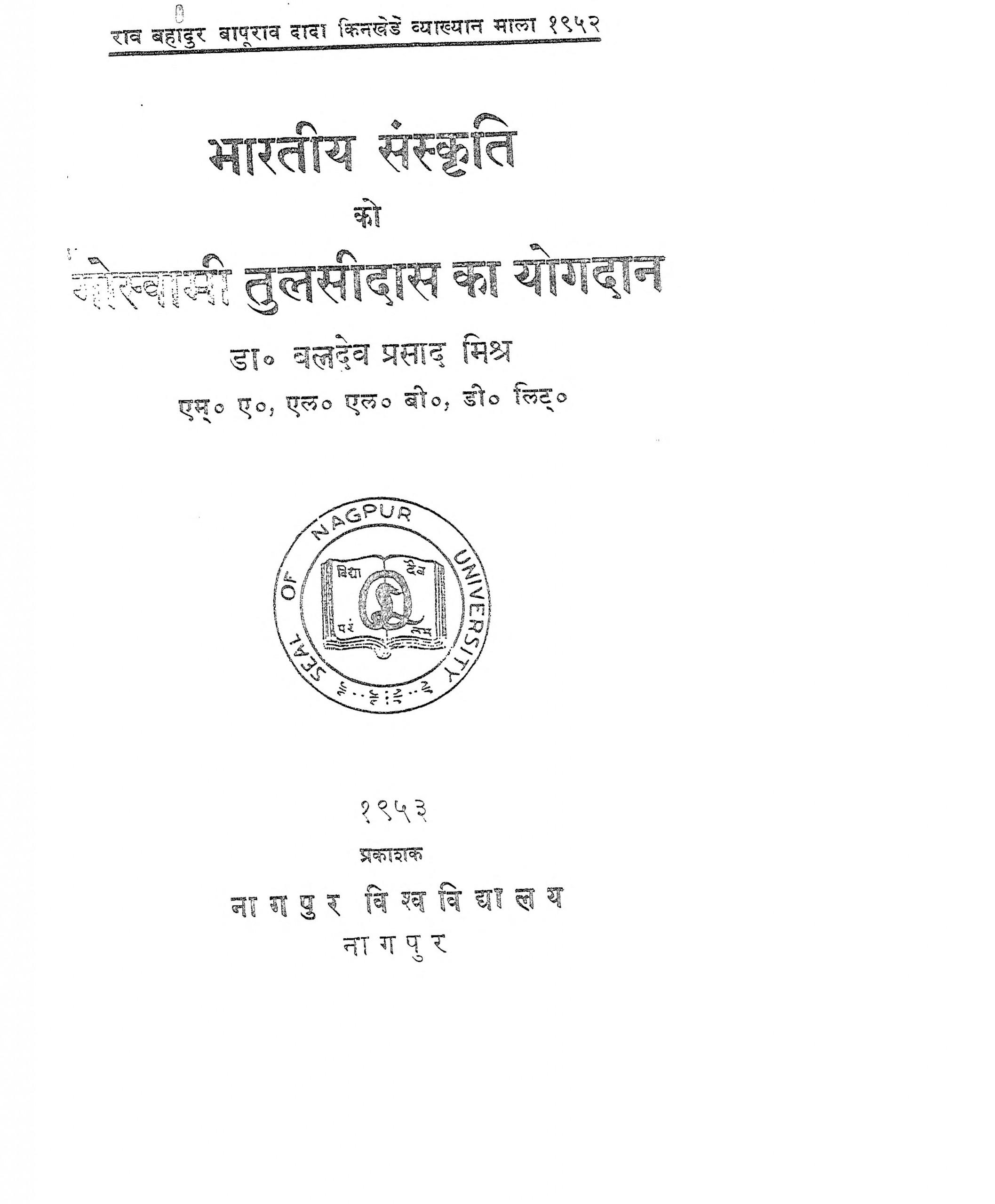 Book Image : भारतीय संस्कृति को गोस्वामी तुलसीदास का योगदान - Bharatiya Sanskriti Ko Goswami Tulsidas Ka Yogdaan