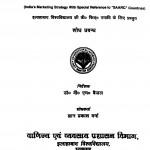 Bharatiya Vipnan Ranneeti by ज्ञान प्रकाश वर्मा - Gyan Prakash Vermaवी. एम. बैजल - V. M. Baijal
