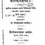 Bharat-Ramni by पं. रूपनारायण पाण्डेय - Pt. Roopnarayan Pandey