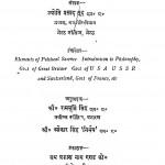 Bharatvarsh Ka Nagrik Jeevan Aur Prashasan by ज्योति प्रसाद सूद - Jyoti Prasad Sood