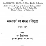 Bharatvarsh Ka Saral Itihas Part -i by ईश्वरी प्रसाद - Ishwari Prasad