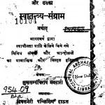 Bharatvarsh Or Uska Savatantrya-sangram by सुखसंपत्तिराय भण्डारी - Sukhasampattiray Bhandari