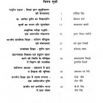 Bhartatya Adhunik Shiksha by नामवर सिंह - Namvar Singhनिर्मला जैन -Nirmla Jainप्रो. सूरजभान सिंह - Pro. Surajbhan Singh