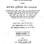 Bharteey Gyaanpeeth Kashi by आदिनाथ नेमिनाथ उपाध्ये - Aadinath Neminath Upadhyeहीरालाल जैन - Heeralal Jain