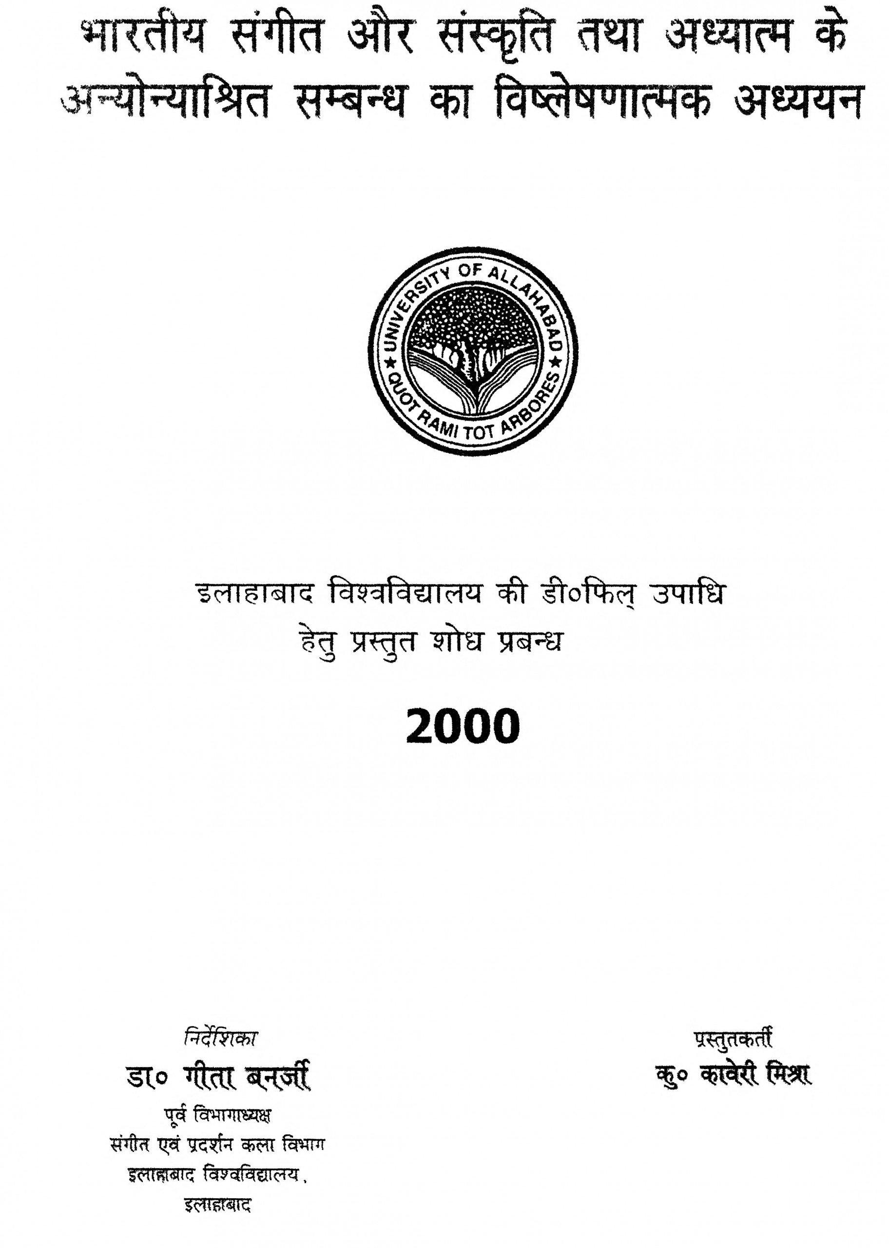 Book Image : भारतीय संगीत और संस्कृति तथा अध्यात्म के अन्योन्याश्रित सम्बन्ध का विश्लेषणात्मक अध्ययन  - Bharteey Sangeet Aur Sanskriti Tatha Adhyatm Ke Anyonyashrit Sambandh Ka Vishleshnatmak Adhyayan