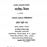 Bhartesh Vaibhav  by वर्धमान पार्श्वनाथ शास्त्री - Vardhaman Parshwanath Shastri