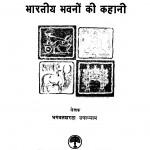 Bhartiy Bhavano Ki Kahani by भगवतशरण उपाध्याय - Bhagwatsharan Upadhyay