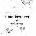 Bhartiya Hindu manava aur uski bhabukata by मोतीलाल शर्मा भारद्वाज - Motilal Sharma Bhardwaj