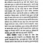 Bhartiya Jagriti by विनीत - Vinit