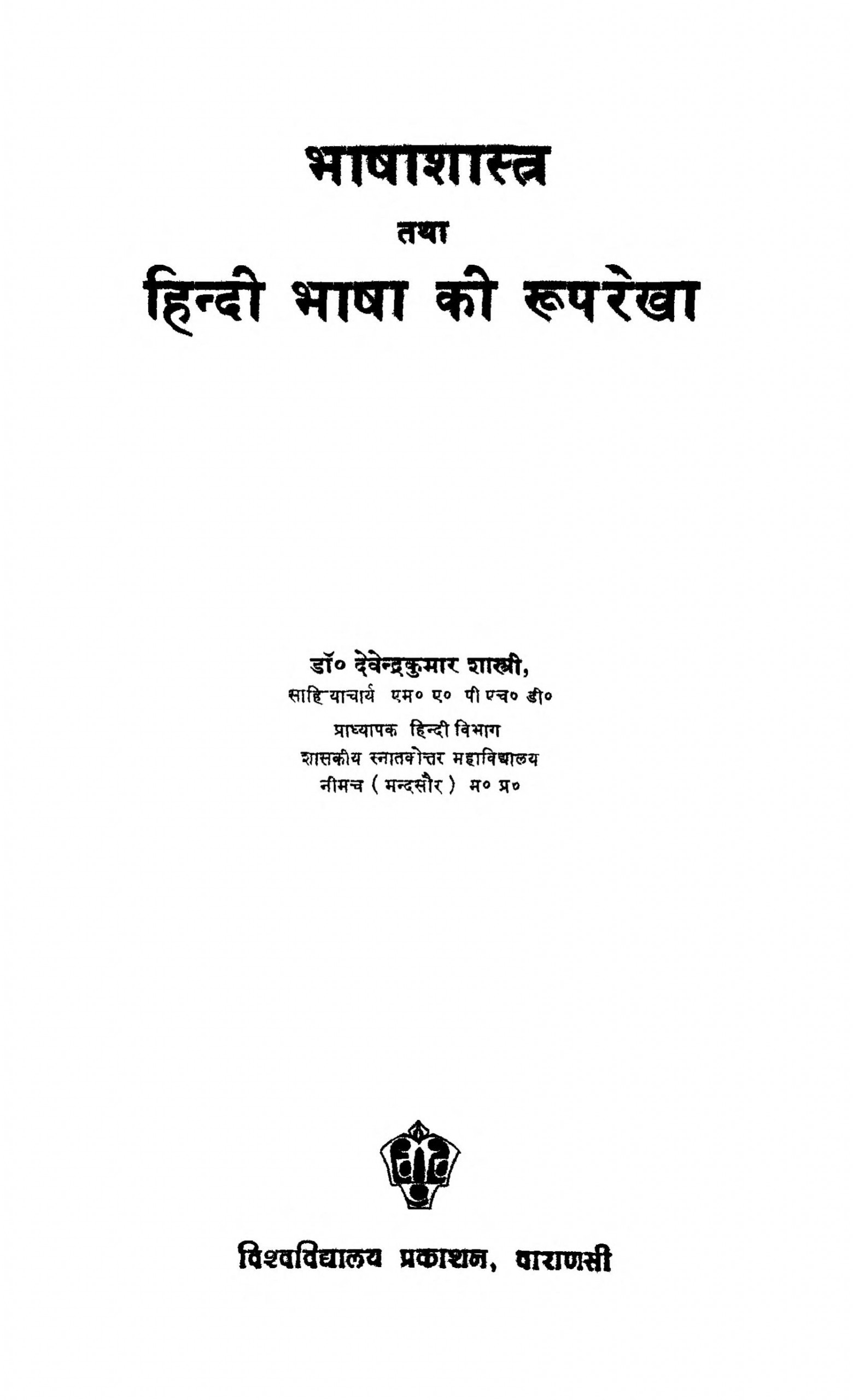 Book Image : भाषाशास्त्र तथा हिन्दी भाषा की रूपरेखा - Bhasha Shastr Tatha Hindi Bhasha Ki Ruparekha