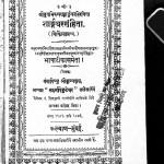 Bhashatikasameta by गंगाविष्णु श्रीकृष्णदास - Ganga Vishnu Shrikrishnadas