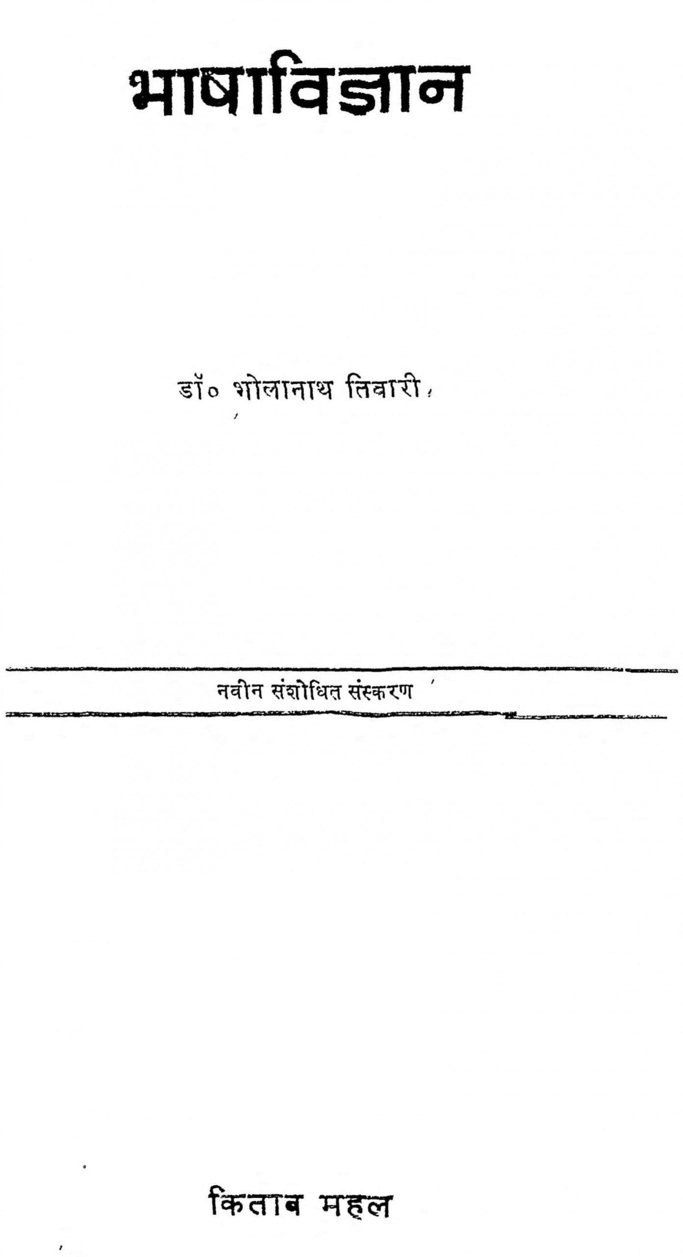 Book Image : भाषाविज्ञान - Bhashavigyan