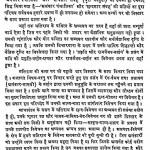 Bhati Ram Kavi Aur Acharya by डॉ. नगेन्द्र - Dr.Nagendra