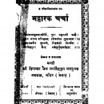 Bhattarak Charcha by दिगम्बर जैन - Digambar Jain