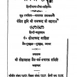 Bhavana - Shatak by मुनि श्री रत्नचन्द्रजी महाराज - Muni Shree Ratnachandraji Maharaj
