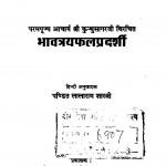 Bhavatrayafal Pradarshi by लालारामजी शास्त्री - Lalaramji Shastri