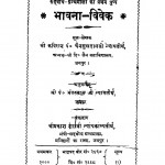 Bhavna Vivek by पं० चैनसुखदास न्यायतीर्थ - Pandit Chainsukhdas Nyayteerth