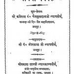 Bhavna-vivek by चैनसुखदास न्यायतीर्थ - Chensukhdaas Nyaytirthभंवरलाल न्यायतीर्थ - Bhanvarlal Nyayteerth