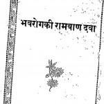 Bhavrogki Ramban Dawa by हनुमान प्रसाद पोद्दार - Hanuman Prasad Poddar