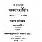 Bhavsangrahhaadi  by पन्नालाल सोनी -Pannalal Soni