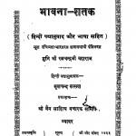 Bhawana Shatak by मुनि श्री रत्नचन्द्रजी महाराज - Muni Shree Ratnachandraji Maharaj