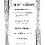 Bhoj Aur Kaalidaas by गंगाविष्णु श्रीकृष्णदास - Ganga Vishnu Shrikrishnadas