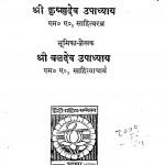 Bhojpuri Gram Geet by कृष्णदेव उपाध्याय - Krishndev upadhyay