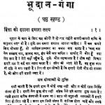 Bhoodan Ganga Bhag -6 by निर्मला देशपांडे - Nirmala Deshpaande
