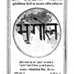 Bhoogol by रामनारायण मिश्र - Ramnarayan Mishra