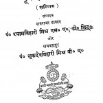 Bhooshan Granthawali by श्यामबिहारी मिश्र - Shyambihari Mishra