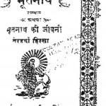 Bhotnath Ki Jeevani by दुर्गाप्रसाद खत्री - Durgaprasad Khatri