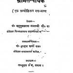Bhramat Pathak by सद्गुरुशरण अवस्थी - Sadguru Sharan Awasthi