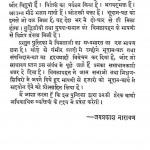 Bhudan Deepika by जयप्रकाश नारायण - Jai Prakash Narayan