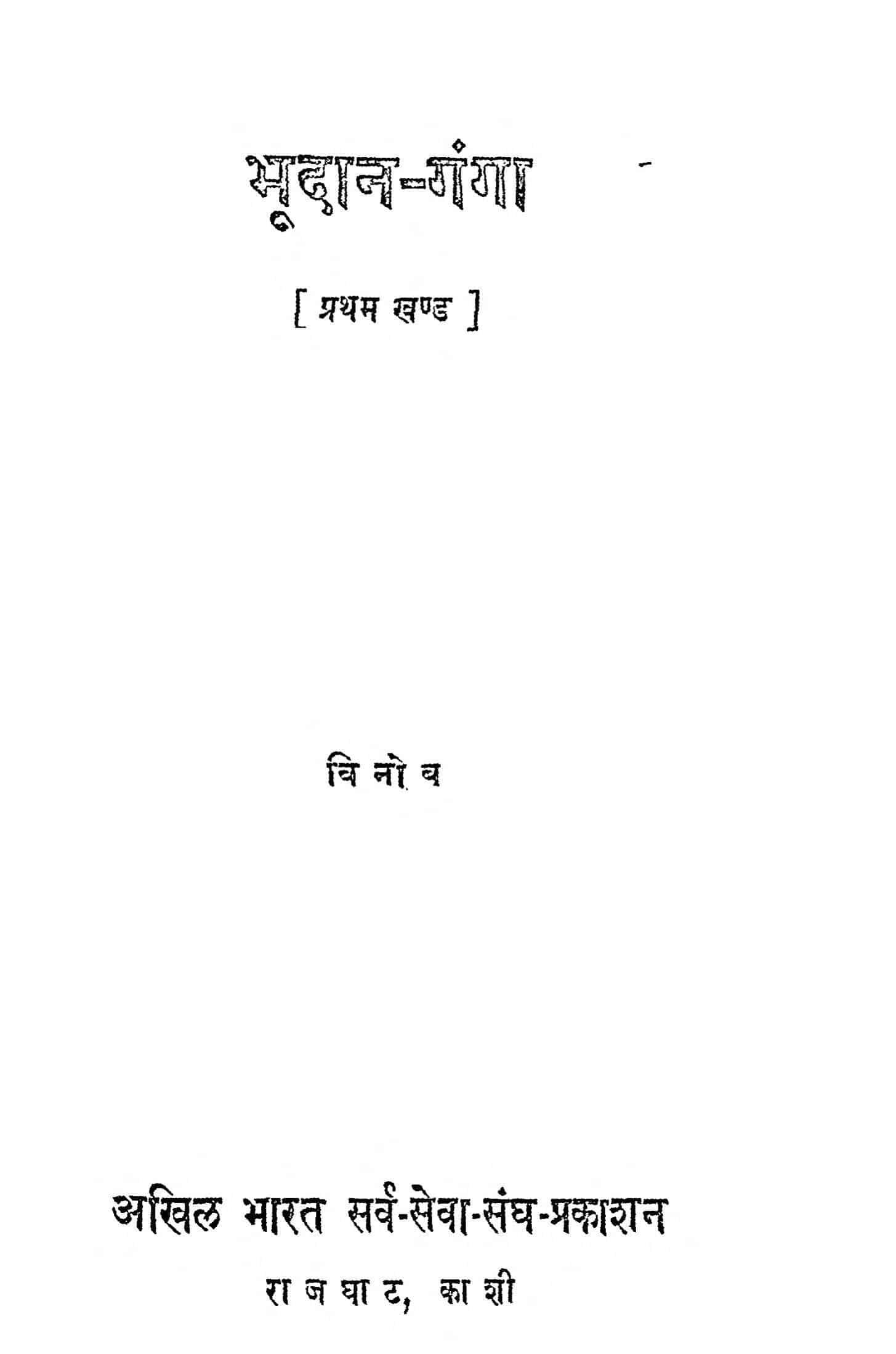 Book Image : भूदान - गंगा भाग - 1 - Bhudav Ganga Bhag - 1