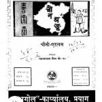 Bhugol by रामनारायण मिश्र - Ramnarayan Mishra