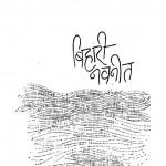 Bihaarii Navaniit by डॉ रवीन्द्र कुमार जैन - Dr. Ravindra Kumar Jain