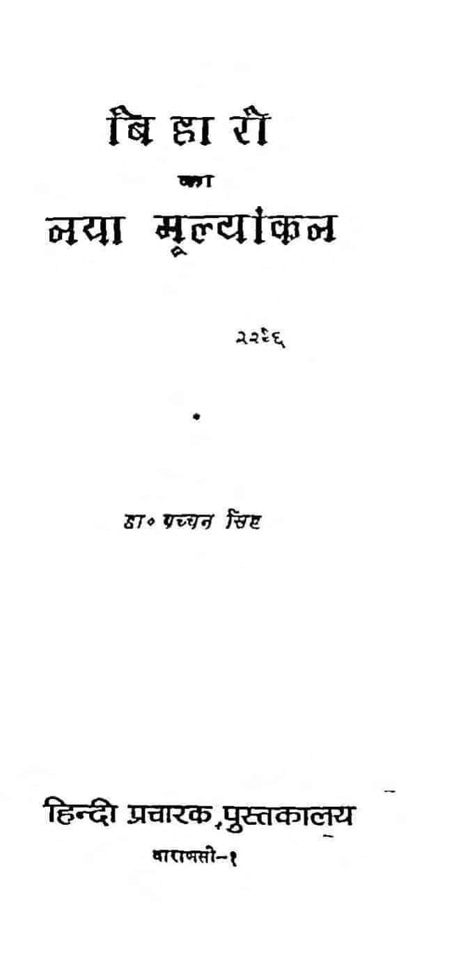 Book Image : बिहारी का नया मूल्यांकन - Bihari Ka Naya Mulyankan