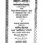 Bihari - Satsye Bhavarth Prakasikatikasahit by पं ज्वालाप्रसाद जी मिश्र - Pt. Jwalaprasad Jee Mishra