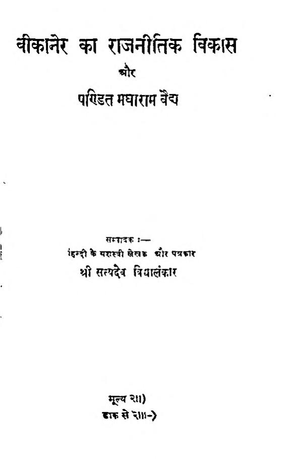 Book Image : बीकानेर का राजनीतिक विकास और पण्डित मधाराम वैध  - Bikaner Ka Rajnitik Vikas Aur Pandit Madharam Vaidh