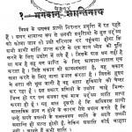 Bikaner Ke Vyakhyan by साधु शान्तिनाथ - Sadhu Shantinath