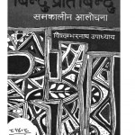 Bindu Prati Bindu - Samkaleen Alochna by विश्वंभर नाथ उपाध्याय - Vishvambhar Nath Upadhyay
