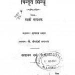 Bindut Sindhu by कृष्णराव भासल - Krishn Rav Bhasalस्वामी सत्यभक्त - Swami Satyabhakt