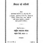 Birata Ki Padmini by वृन्दावनलाल वर्मा -Vrindavanlal Varma