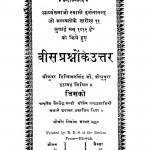 Bis Prashnon Ke Uttar  by दिग्विजय सिंह - Digvijay Singh