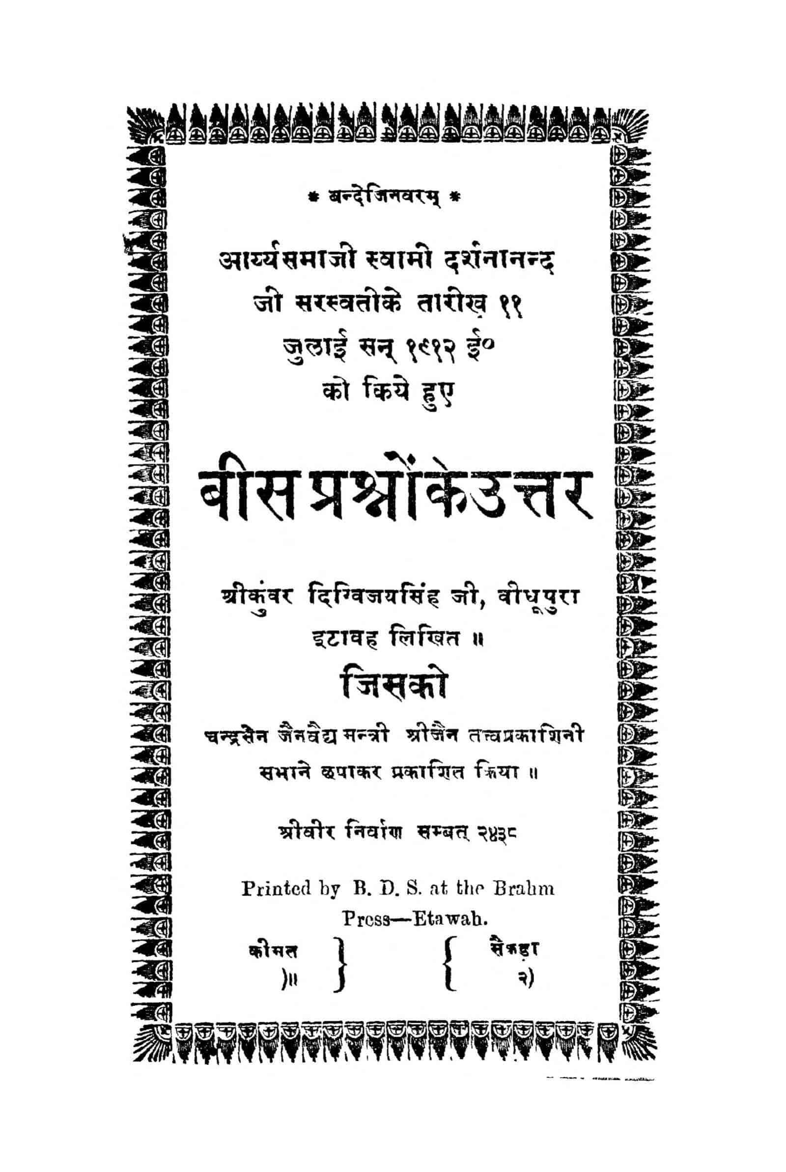 Book Image : बीस प्रश्नों के उत्तर  - Bis Prashnon Ke Uttar