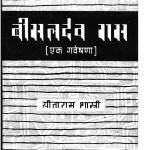 Bisal Dev Ras by सीताराम शास्त्री -SITARAM SHASTRY