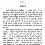 Brahmacharya by मंत्री - Mantri
