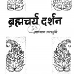 Brahmacharya Darshan by उपाध्याय अमरमुनि - Upadhyay Amarmuni